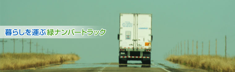 暮らしを運ぶ緑ナンバートラック